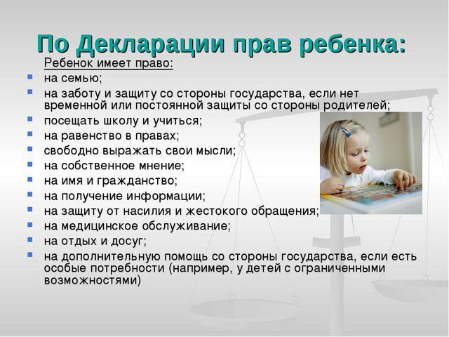 По Декларации прав ребенка: Ребенок имеет право: на семью; на заботу и защит...