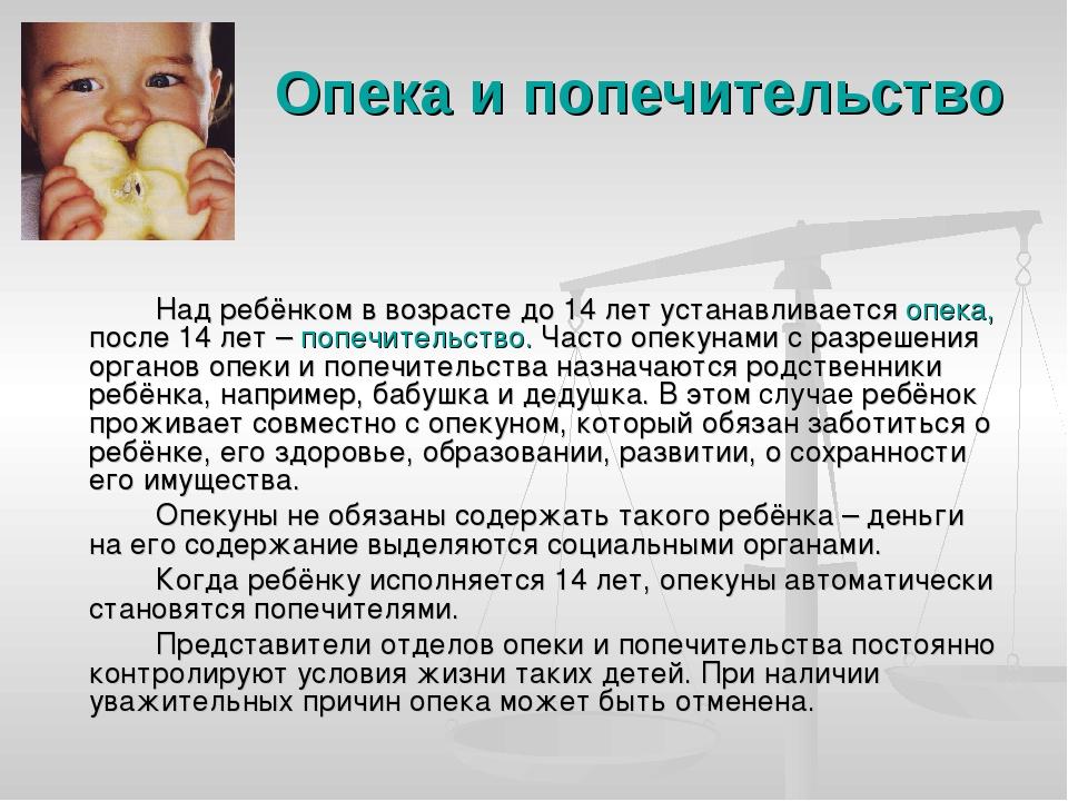 Опека и попечительство Над ребёнком в возрасте до 14 лет устанавливается оп...