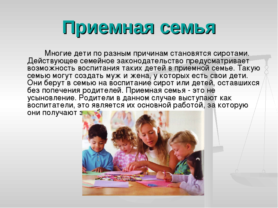 Приемная семья Многие дети по разным причинам становятся сиротами. Действую...