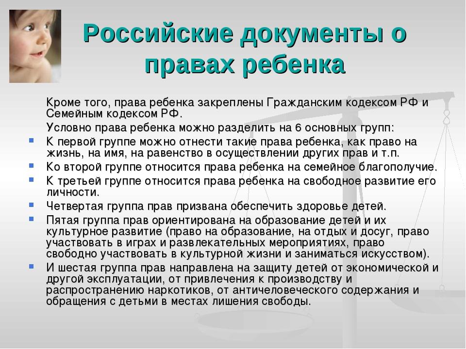 Российские документы о правах ребенка Кроме того, права ребенка закреплены Г...