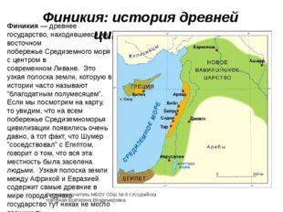 Финикия: история древней цивилизации Финикия—древнее государство, находивше
