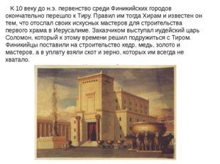 К 10 веку до н.э. первенство среди Финикийских городов окончательно перешло