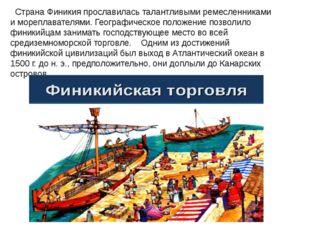 Страна Финикия прославилась талантливыми ремесленниками и мореплавателями. Г