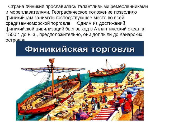 Страна Финикия прославилась талантливыми ремесленниками и мореплавателями. Г...
