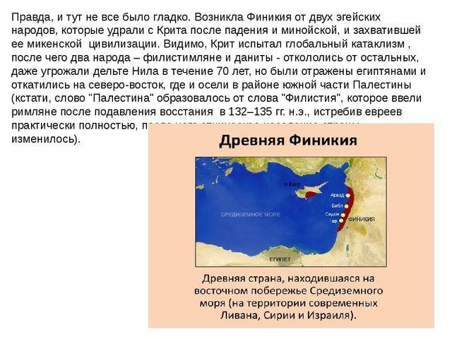 Правда, и тут не все было гладко. Возникла Финикия от двух эгейских народов,...