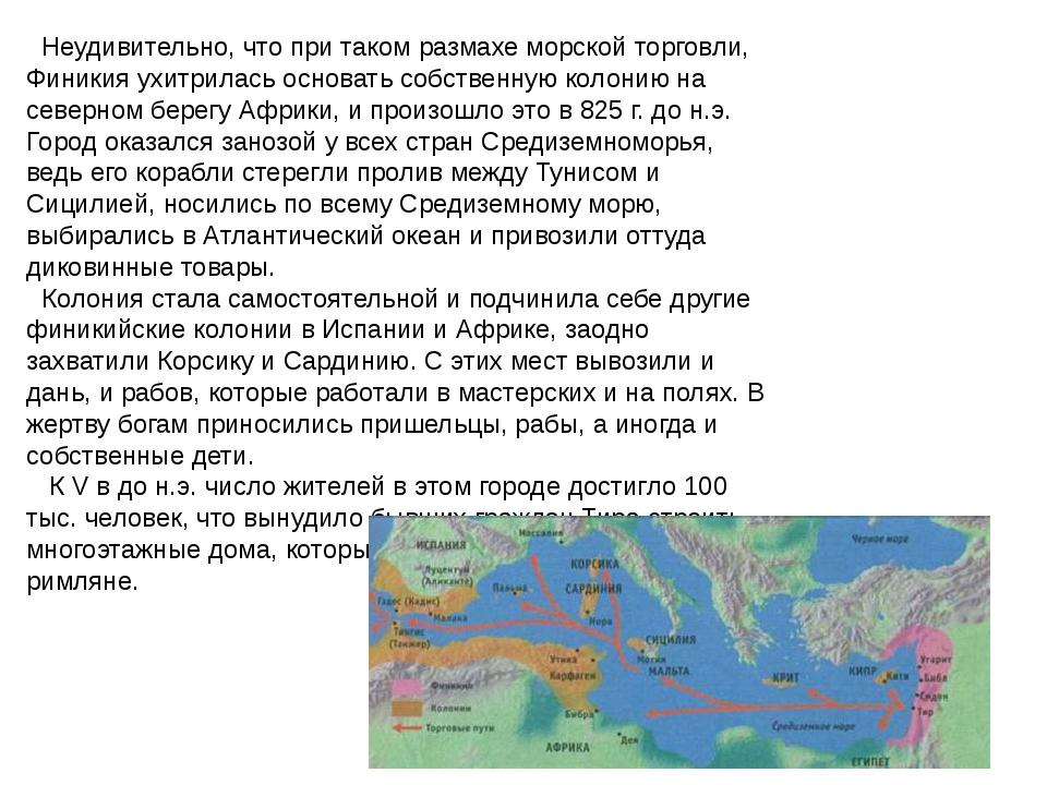 Неудивительно, что при таком размахе морской торговли, Финикия ухитрилась ос...