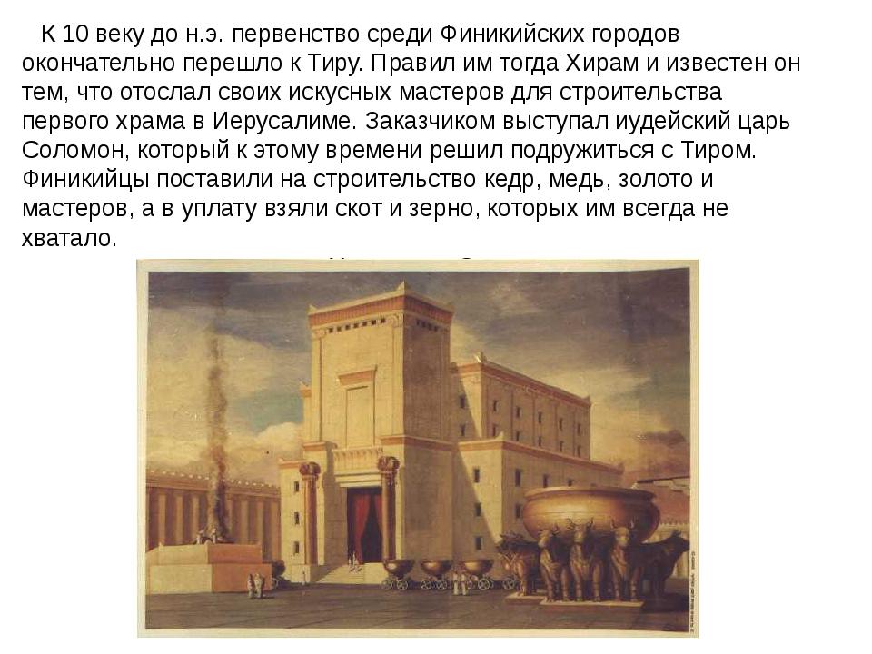 К 10 веку до н.э. первенство среди Финикийских городов окончательно перешло...