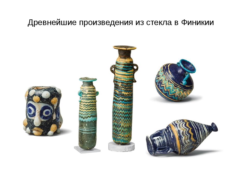 Древнейшие произведения из стекла в Финикии