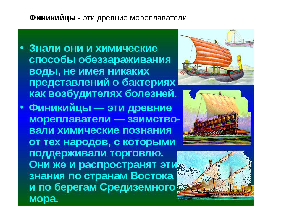 Финикийцы- эти древние мореплаватели