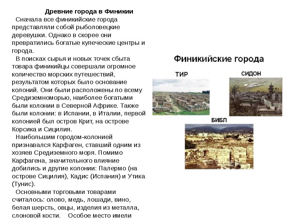 Древние города в Финикии Сначала все финикийские города представляли собой р...