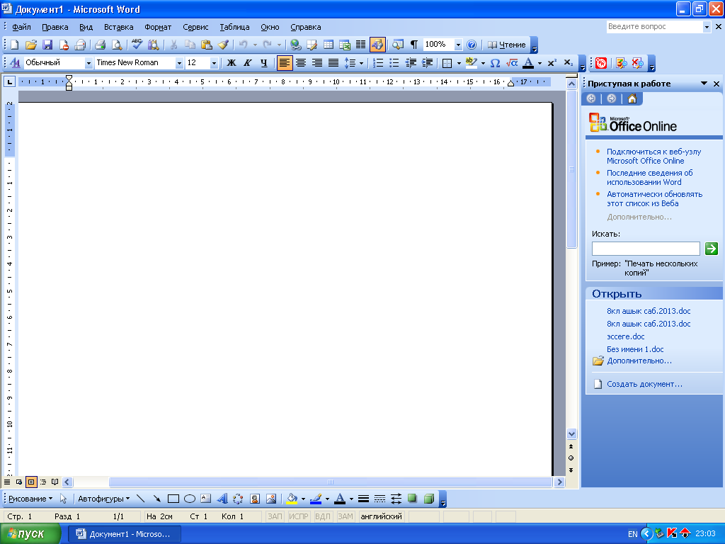 Как в документе майкрософт сделать альбомный лист