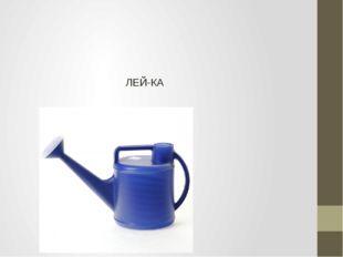 ЛЕЙ-КА