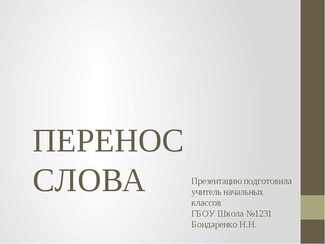 ПЕРЕНОС СЛОВА Карточка 2 Презентацию подготовила учитель начальных классов ГБ...