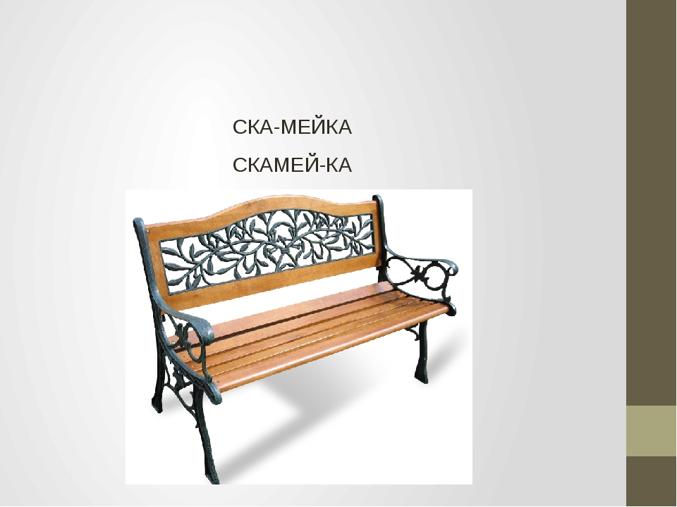 СКА-МЕЙКА СКАМЕЙ-КА