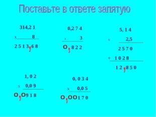 314,2 1 X 8 2 5 1 3 6 8 0,2 7 4 X 3 8 2 2 5, 1 4 X 2,5 2 5 7 0 + 1 0 2 8 1 2