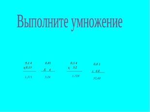 0,81 Х 4 0,5 4 х 3,2 9,1 4 х 0,15 0,8 1 Х 4 0 1,371 3,24 1,728 32,40