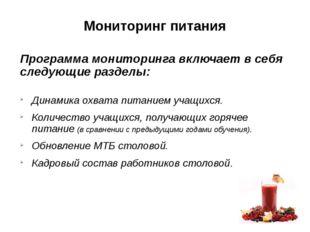 Мониторинг питания Программа мониторинга включает в себя следующие разделы: