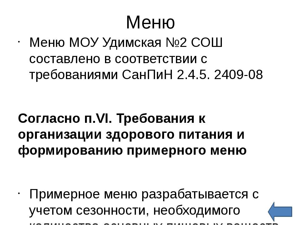 Меню Меню МОУ Удимская №2 СОШ составлено в соответствии с требованиями СанПи...