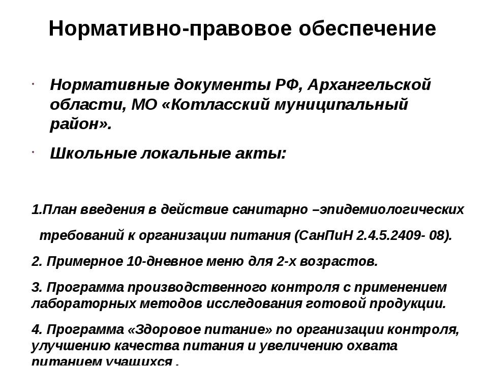 Нормативно-правовое обеспечение Нормативные документы РФ, Архангельской обла...