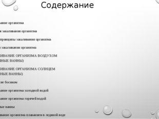 Содержание 1) Закаливание организма 2) История закаливания организма 3) Общие