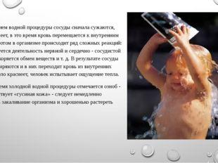 Под влиянием водной процедуры сосуды сначала сужаются, кожа бледнеет, в это в