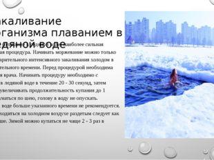 Закаливание организма плаванием в ледяной воде Моржевание (плавание в ледяной
