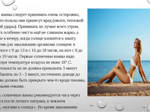 Солнечные ванны следует принимать очень осторожно, иначе вместо пользы они пр...