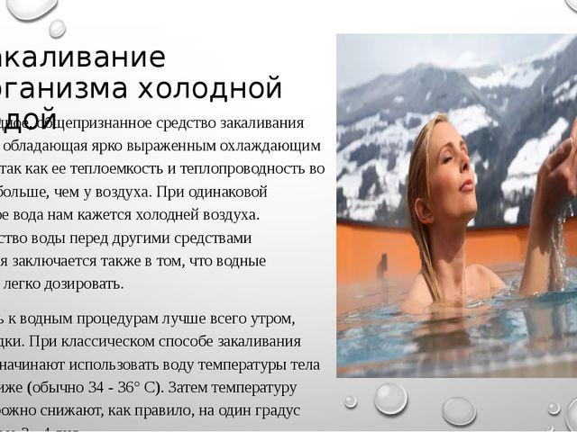 Закаливание организма холодной водой Вода – мощное, общепризнанное средство з...