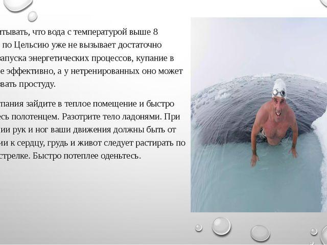 Надо учитывать, что вода с температурой выше 8 градусов по Цельсию уже не выз...