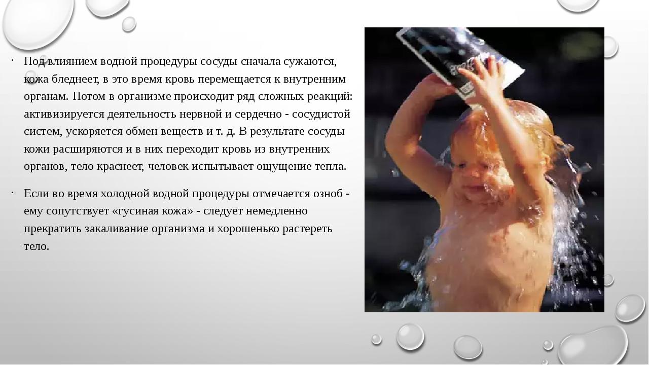 Под влиянием водной процедуры сосуды сначала сужаются, кожа бледнеет, в это в...