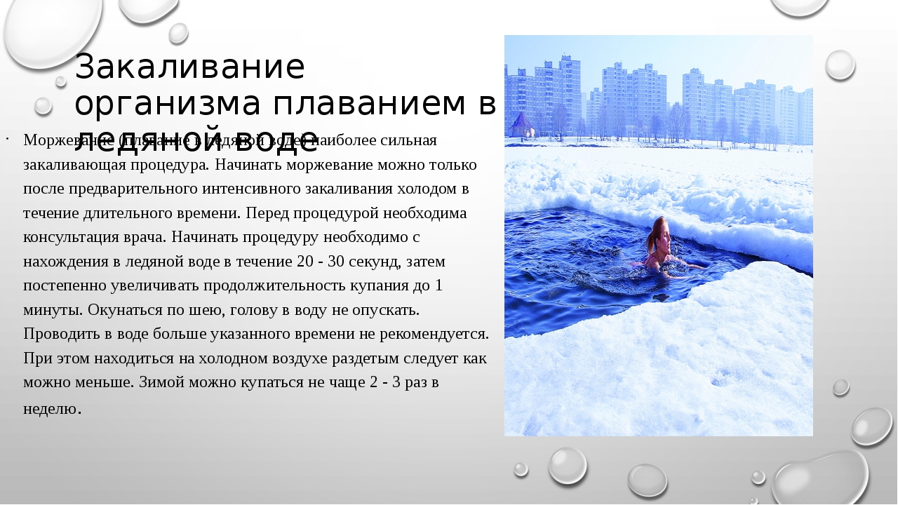Закаливание организма плаванием в ледяной воде Моржевание (плавание в ледяной...