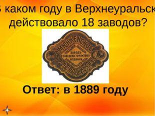 Назовите дату постройки первого благоустроенного дома в Магнитогорске Ответ: