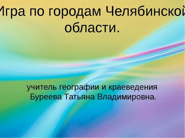 Что за озеро? Подсказка: самое высокогорное озеро Южного Урала. Ответ:Озеро З...