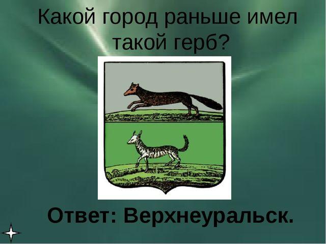 Соедините герб и город Касли Верхнеуральск Снежинск