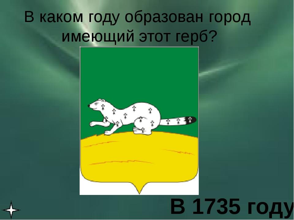 Кто образовал города Кыштым и Касли? Ответ: Расторгуев.