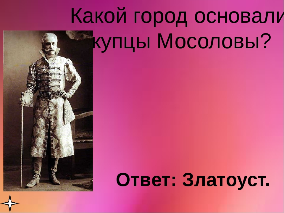 Какой город имеет Орден Трудового Красного знамени и Орден Ленина? Ответ: Маг...