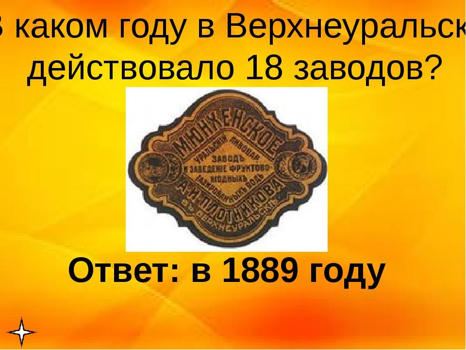 Назовите дату постройки первого благоустроенного дома в Магнитогорске Ответ:...