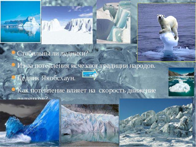 Стабильны ли ледники? Из-за потепления исчезают традиции народов. Ледник Якоб...