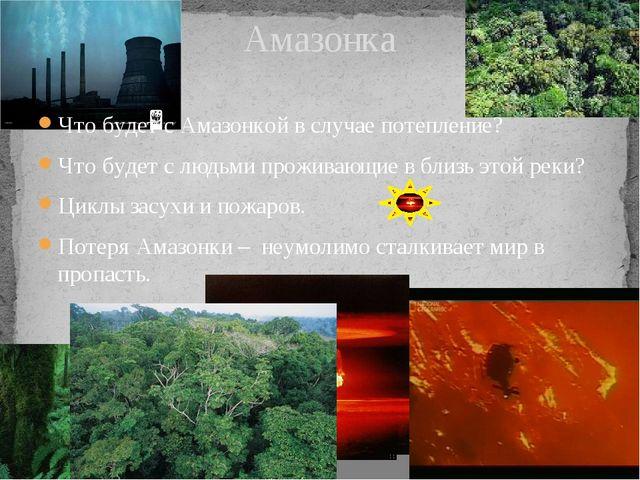 Что будет с Амазонкой в случае потепление? Что будет с людьми проживающие в б...