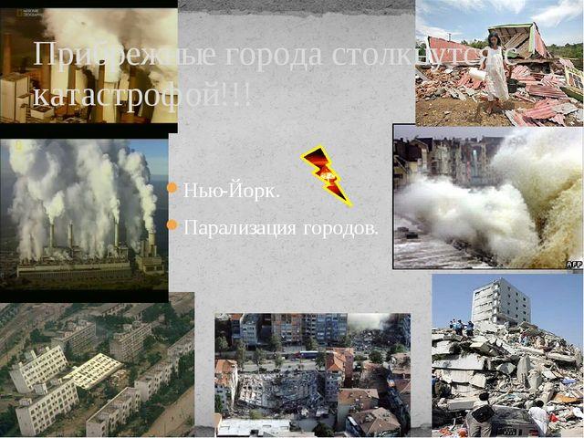 Нью-Йорк. Парализация городов. Прибрежные города столкнутся с катастрофой!!!