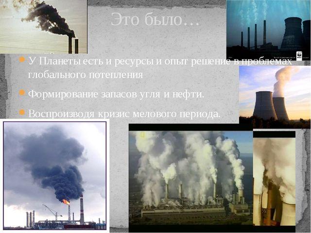 У Планеты есть и ресурсы и опыт решение в проблемах глобального потепления Фо...