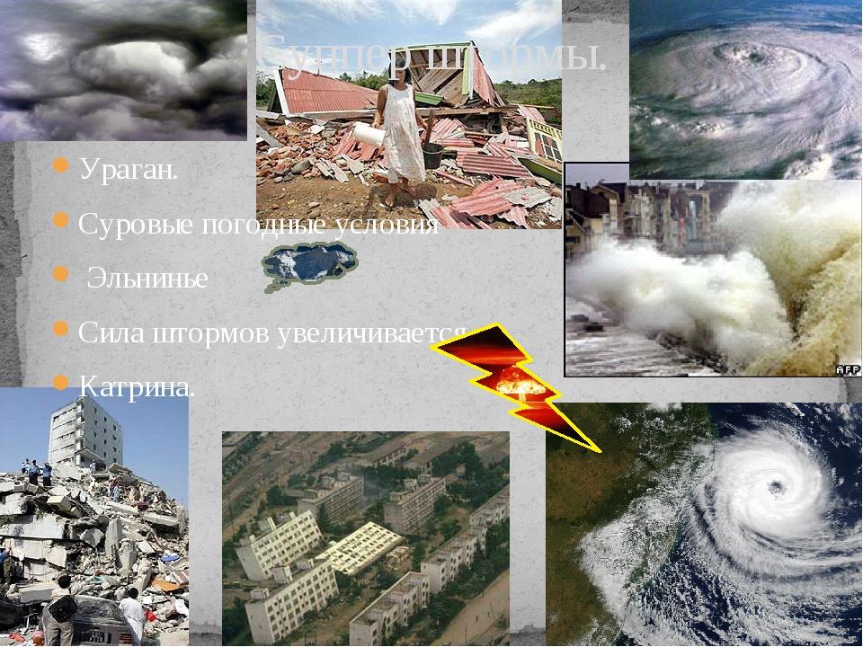 Ураган. Суровые погодные условия Эльнинье Сила штормов увеличивается Катрина....