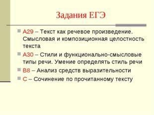 Задания ЕГЭ А29 – Текст как речевое произведение. Смысловая и композиционная
