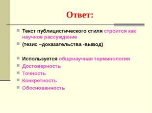 Ответ: Текст публицистического стиля строится как научное рассуждение (тезис