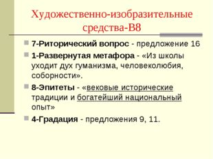 Художественно-изобразительные средства-В8 7-Риторический вопрос - предложение