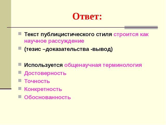 Ответ: Текст публицистического стиля строится как научное рассуждение (тезис...