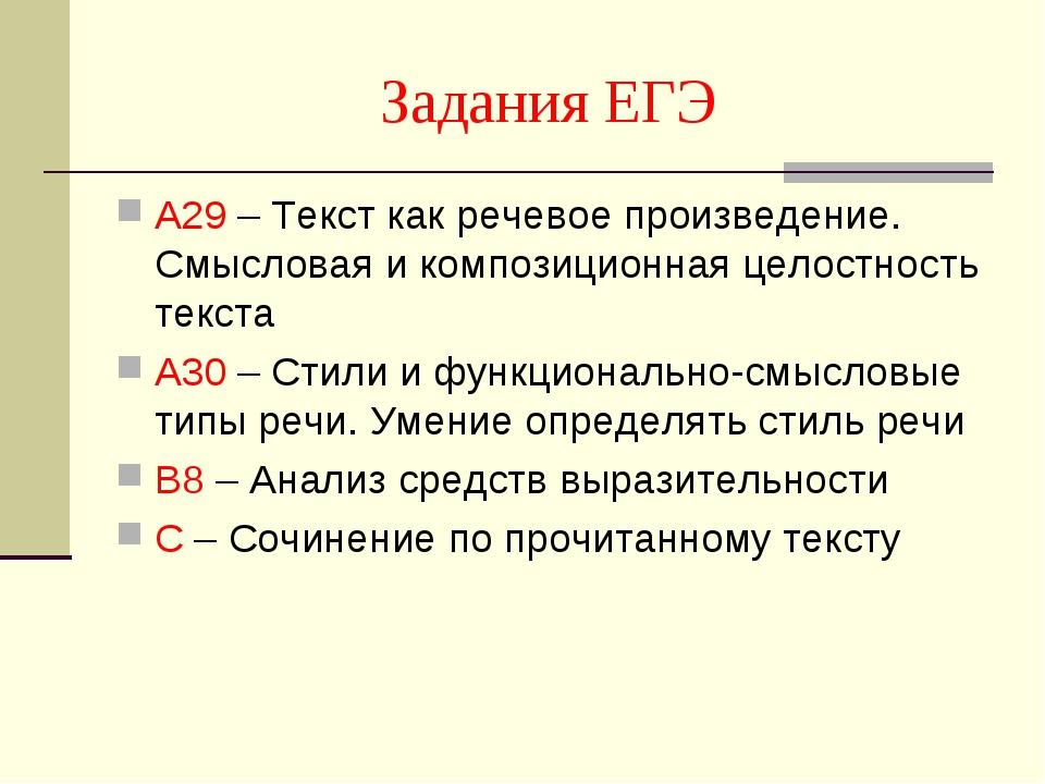 Задания ЕГЭ А29 – Текст как речевое произведение. Смысловая и композиционная...