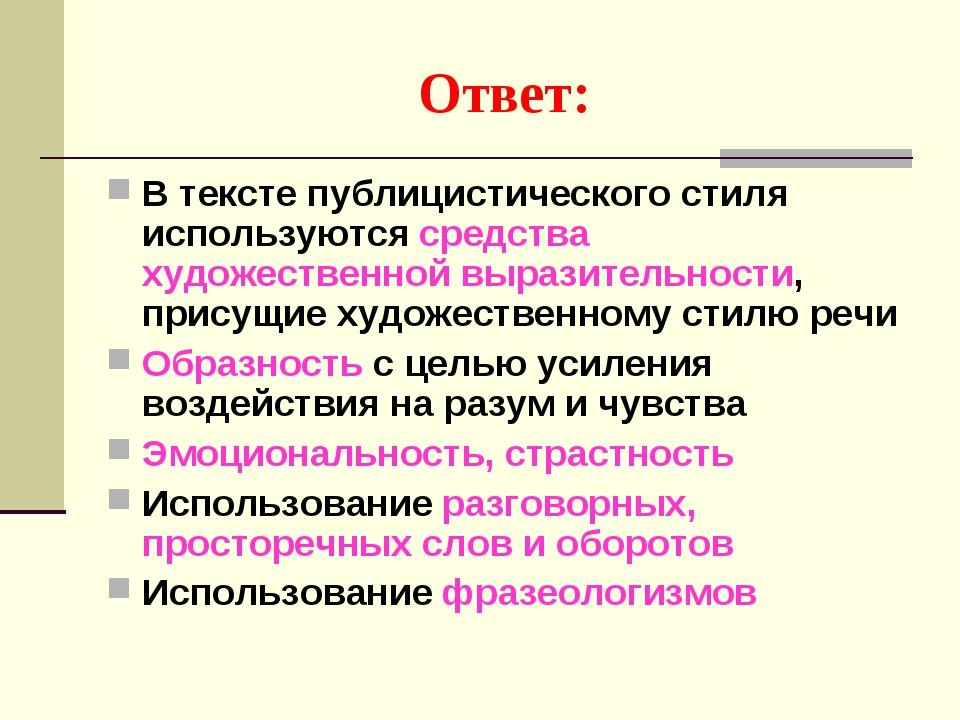 Ответ: В тексте публицистического стиля используются средства художественной...