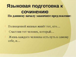 Языковая подготовка к сочинению По данному началу закончите предложение: Полн