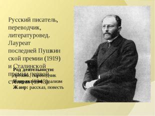 Русскийписатель, переводчик, литературовед. Лауреат последнейПушкинской пр